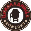 Адреса объектов переданных в работу кофейней Шоколадница