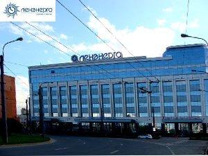 Здание Ленэнерго