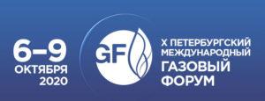 ГазПМГПМГФ -2020 ПМГФ -2020 Ф -2020