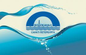 Водоканал Санкт Петербурга