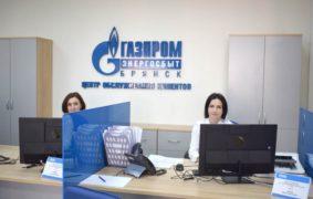 клиентский центр Газпром