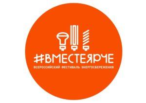 Фестиваль энергосбережению и энергоэффективности