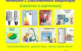 Энергосбережения в детских садах
